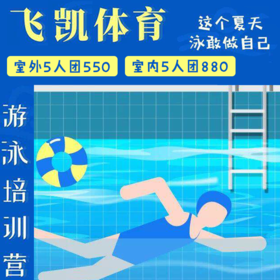 【游泳培训】5人成团游泳课(12节)立减50—100元!室内室外任你就近选择!