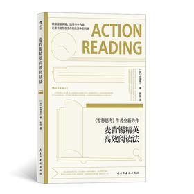 【预售】麦肯锡精英高效阅读法(麦肯锡韩国分公司创始人赤羽雄二的独家阅读技巧 全面改造你的阅读方式,让你每年的阅读量翻倍 即学即用,为忙碌的你量身打造)