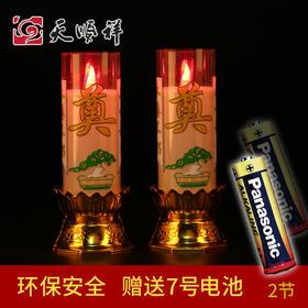 LED白事奠字电子蜡烛