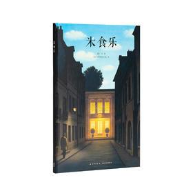 """《米食乐》平淡生活中的传统智慧 """"中国基因""""系列 读小库 3-6岁"""