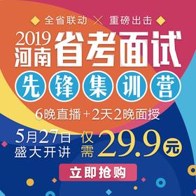 2019河南省考面试先锋集训营