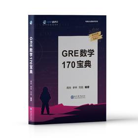 学而思&考满分 GRE数学170°宝典 留学生的在线学堂