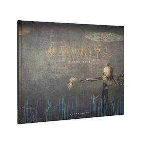 《女巫和稻草人》一个轻盈如风吹稻草般的故事 读小库3-6岁无字绘本