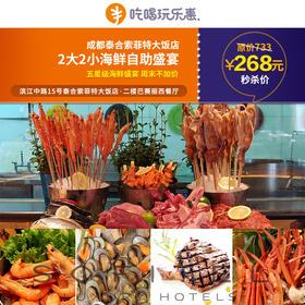 【泰合索菲特大饭店】五星级海鲜之夜升级来袭,268元=2大2小海鲜自助盛宴