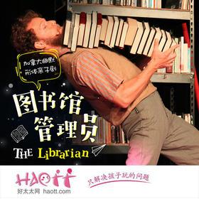 大麦·超剧场 8月2日-4日  加拿大幽默形体剧《图书馆管理员》