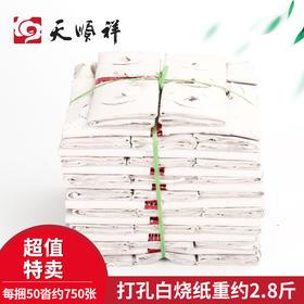 白烧纸50沓约2.8斤