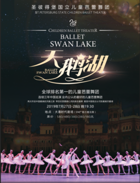 成都·圣彼得堡国立儿童芭蕾舞团《天鹅湖》全球排名第一的儿童芭蕾舞团7.27-28