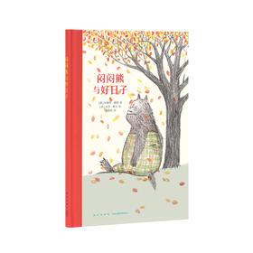 《闷闷熊与好日子》读小库7-9岁儿童绘本儿童文学小学生课外读物培养孩子的社交能力