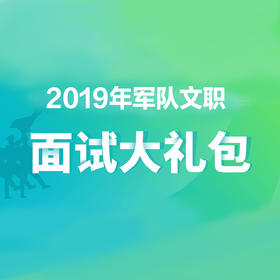 2019军队文职面试大礼包