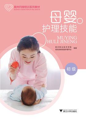 母婴护理技能(初级)