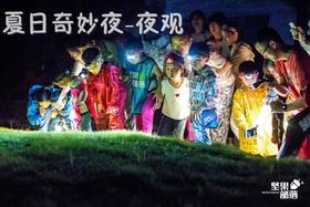 『夏日奇妙夜-夜观』宁波
