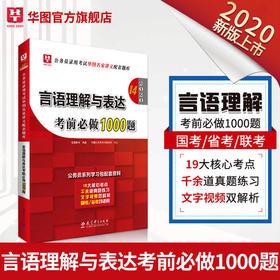 2020(第14版)--公务员录用考试华图名家讲义配套题库--言语理解与表达考前必做1000题