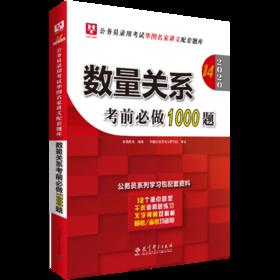 2020(第14版)--公务员录用考试华图名家讲义配套题库--数量关系考前必做1000题