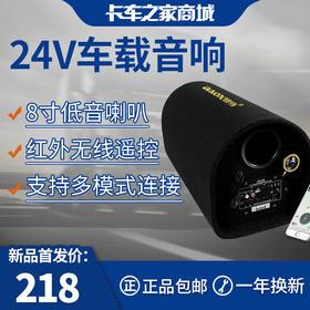暴享超重低音炮车载12v24v货车汽车用音箱改装专用大功率无线蓝牙音响 卡车之家