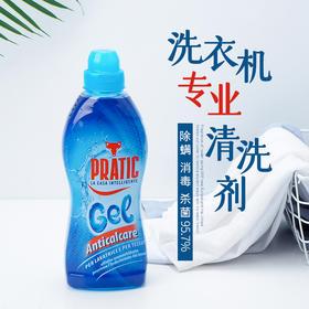 购指定规格有赠【意大利原装进口】洗衣机专业清洗剂 消灭螨虫细菌消毒95.7% 清新祛味 洁净无残留