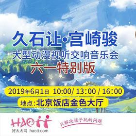 6月1日【北京饭店】久石让·宫崎骏大型动漫视听交响音乐会《千与千寻》