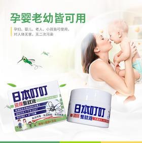 【夏季必备 驱蚊神器】日本叮叮环保驱蚊液 天然安全宝宝孕妇皆可用
