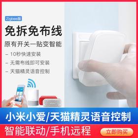 Roome智能墙壁开关ZigBee无线远程遥控定时开关支持天猫精灵小米小爱、小度语音操控