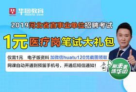 2019医疗岗-河北省直事业单位笔试大礼包