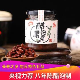 优选|中国长寿之乡醋泡黑豆230g*2瓶包邮(每天两勺乌发补肾|送木勺)