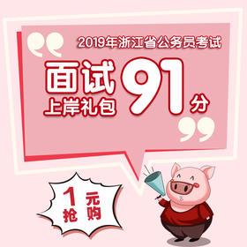 2019年浙江省公务员考试面试91分上岸礼包