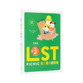 《丢三落四的野餐》幼儿专注力和观察力训练,脑力开发游戏书,读小库3-6岁绘本 找找看游戏书