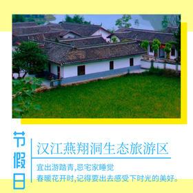 汉江燕翔洞生态旅游区双人票