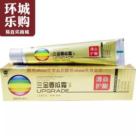 三金西瓜霜牙膏120g-530078