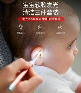 创新发光耳勺 挖耳朵不再危险,藏得再深也能挖掘,有光照亮你,不再凭感觉,挖耳更安全,更高效!【创意生活】