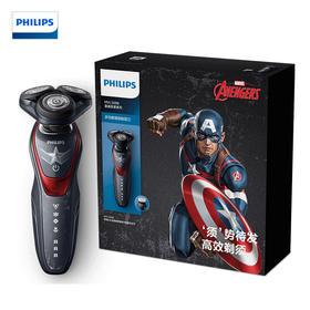 飞利浦Philips男士电动剃须刀漫威系列美国队长刮胡刀多功能干湿双剃MVL5598/69