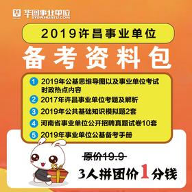 2019许昌事业单位备考资料包(3人拼团1分钱)