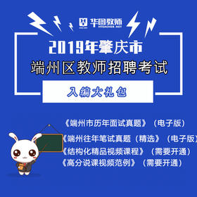 【1元抢购】2019年端州教师招聘入编大礼包(电子版)