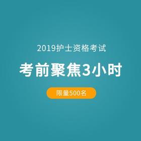 【热销】2019年护士资格考试,考前聚焦三小时