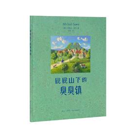 《屁屁山下的臭臭镇》读小库 7-9岁 儿童文学 童话故事 小学课外阅读