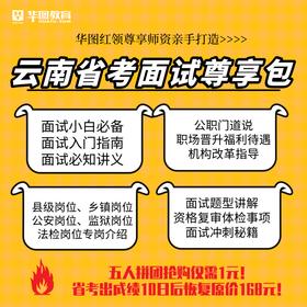 2019云南省考超值面试大礼包,省考面试提前学,超多资料
