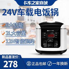 暴享车载24V/2L容量/12小时智能预约6大功能模式电饭煲 卡车之家