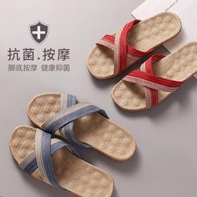 亚麻拖鞋,居家必备 凹凸按摩点 银离子保持清洁 清爽不易臭