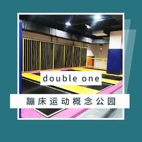 double one蹦床运动概念公园(朱雀大街店)