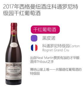 2017年西格曼纽酒庄科通罗尼特级园干红葡萄酒 Domaine Seguin Manuel Corton Rognet Grand Cru 2017