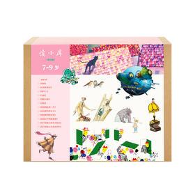 读小库 7-9岁 书箱套装第九辑(共12册)儿童书绘本 儿童文学
