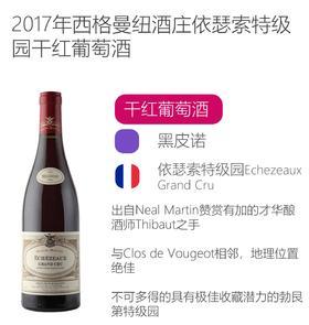 2017年西格曼纽酒庄依瑟索特级园干红葡萄酒 Domaine Seguin Manuel Echezeaux Grand Cru 2017