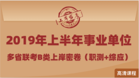2019年上半年事业单位多省联考B类上岸密卷(职测+综应)
