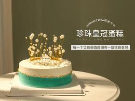 【港珍加盟店】珍珠皇冠蛋糕