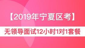 2019年宁夏公务员面试12小时一对一【无领导小组讨论】