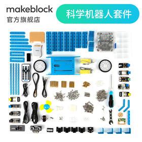 makeblock mbot 科学机器人教育套装 学习机器人 教培机构教学套