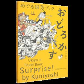 日本浮世绘作品鉴赏专集:歌川国芳画中的惊人场面