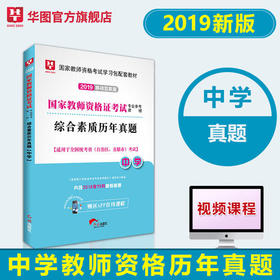 2019版--国家教师资格证考试专业参考教材--综合素质历年真题(中学)(下半年版)