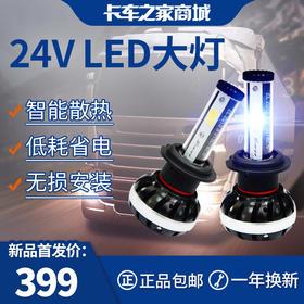 暴享 LED车灯24V解码