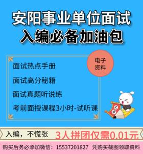 2019安阳事业单位面试入编必备大礼包