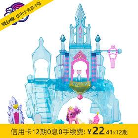 孩之宝(Hasbro)小马宝莉女孩儿童玩具过家家节日生日礼物 小马利亚系列 带灯光效果 水晶城堡套装B5255